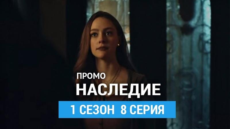 Наследие 1 сезон 8 серия Промо (Русская Озвучка)