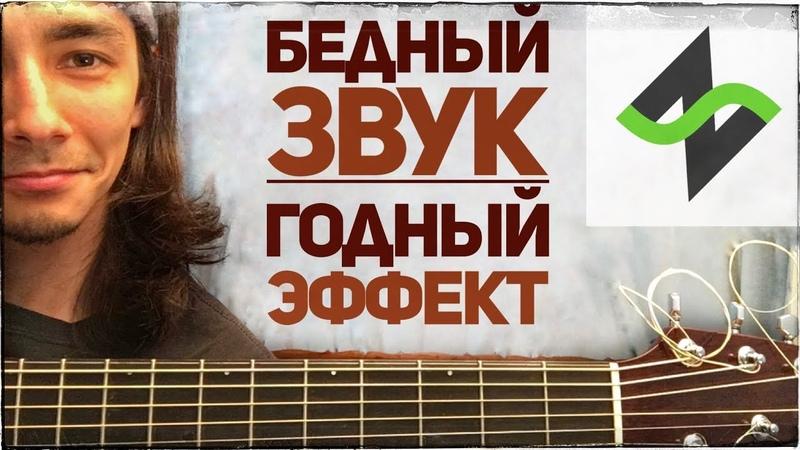 НЕ дворовая гитара 3 точки G Фишки гитарного аккомпанемента