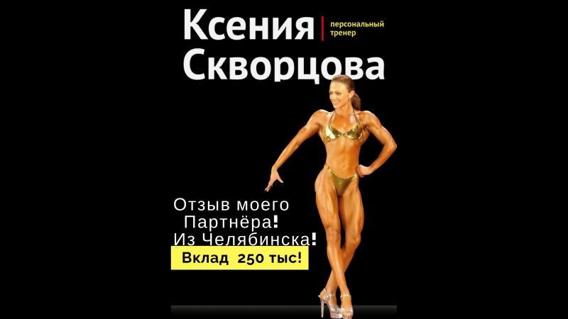 🤝Отзыв моего партнёра Ксения Скворцова 🎯Партнёрам и инвесторам из Челябинска добро пожаловать к нашему партнёру! ВК vk.