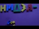 лего анимация от Ниндзяго