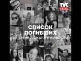 Список погибших во время пожара в Кемерово