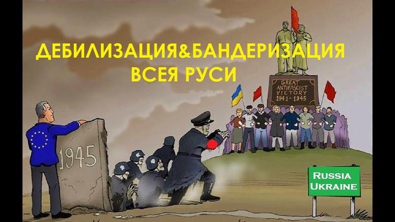 Дебилизациябандеризация всея Руси