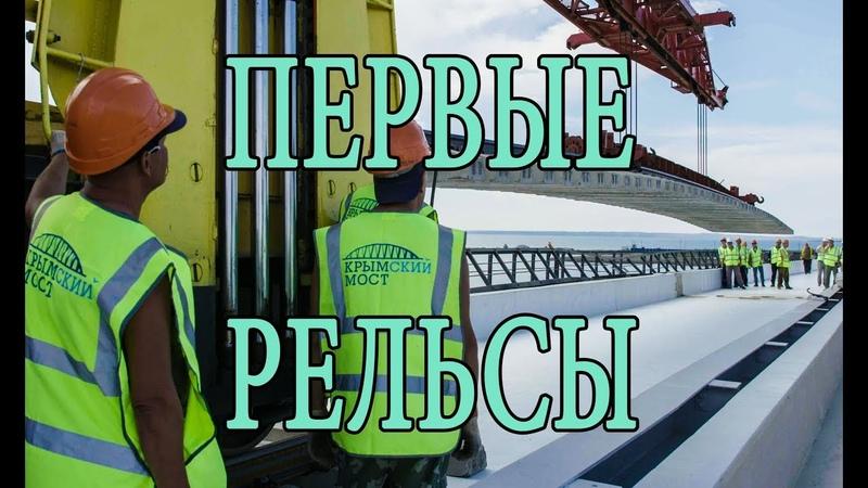 Уложили первые ж/д рельсы на Крымском мосту