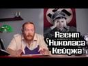 Агент Николаса Кейджа McElroy