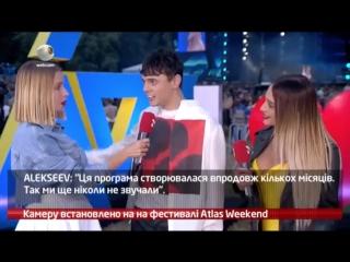 webкамера - Камера установлена / ALEKSEEV на «ATLAS Weekend» (03.07.2018)