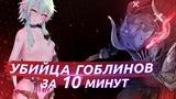 УБИЙЦА ГОБЛИНОВ ЗА 10 МИНУТ Goblin Slayer - переозвучка Донатер-сан