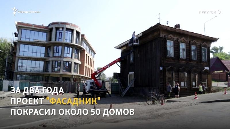 Жители Иркутска сами сохраняют и восстанавливают уникальную деревянную архитектуру - Сибирь.Реалии