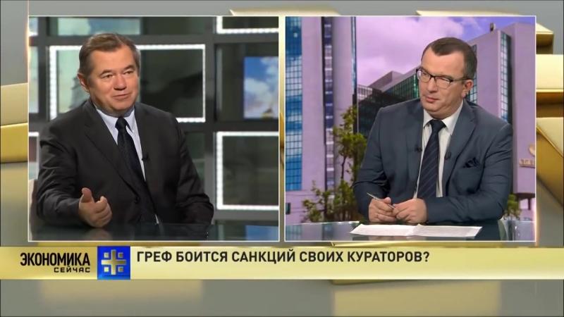 С. Глазьев - Греф боится «личных санкций», поэтому «пляшет» под дудку Вашингтона