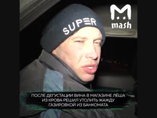 В Кирове мужик пытался напиться газировки из банкомата