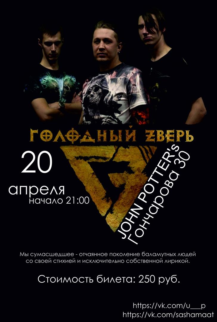 """Афиша Ульяновск Концерт группы """"Голодный Зверь"""""""
