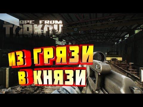 Из грязи в князи🔥Escape from Tarkov🔥Побег из Таркова | часть 2