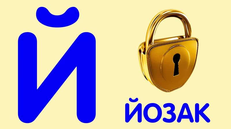 Буква Й. В татарском языке произносится также как и в русском языке, например в слове ЙОД. алфавитдлядетей татартеленсаклыйк