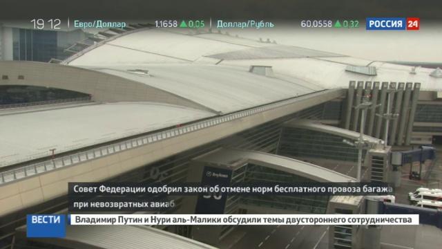 Новости на Россия 24 • Дешевые билеты без багажа: закон принят, вопросы остались