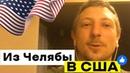 Как Вольнов Серегу из Челябинска в США отправил