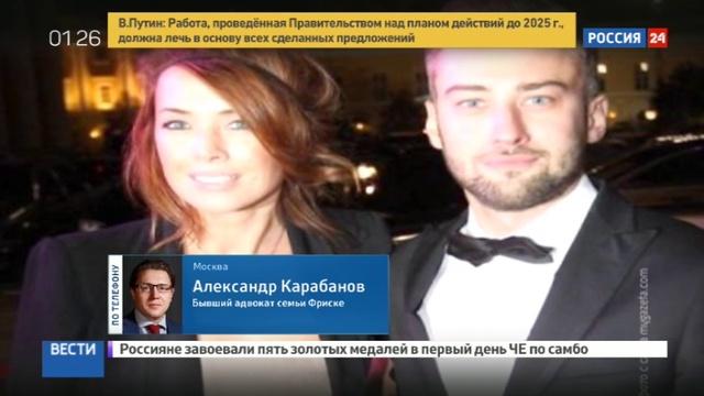 Новости на Россия 24 • Родители Жанны Фриске могут обжаловать не устраивающее их решение суда о возврате денег