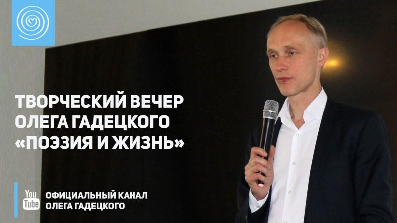 Творческий вечер Олега Гадецкого Поэзия и жизнь