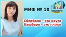 МИФ 10 КЭШБЕРИ И СБЕРБАНК   АННА КАТАСОНОВА