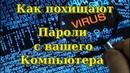 Как похищают пароли и личные данные с вашего компьютера