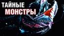 СЕНСАЦИЯ ИЛИ ПРОВОКАЦИЯ Тайны морской бездны Документальные фильмы детективы HD