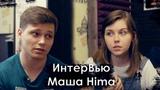 Маша Hima о Женском рэпе Семье Versus c Jubilee &amp Galat FAUSTROOM (Rap-Info.Com)
