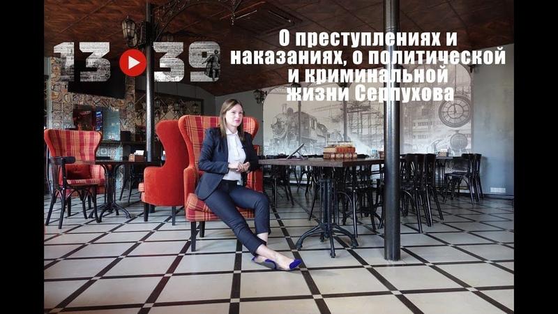 О преступлениях и наказаниях, о политической и криминальной жизни Серпухова / 13 39