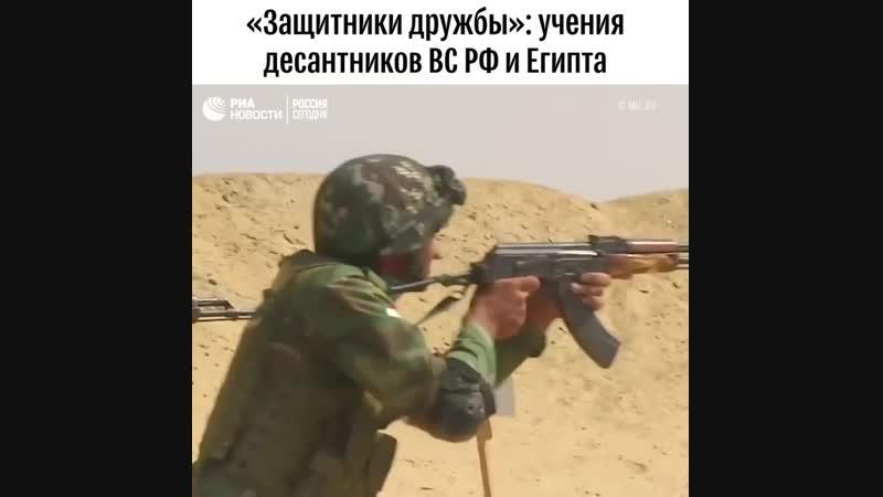 Совместные антитеррористические учения российских и египетских десантников