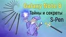 Galaxy Note 8 – тайны и секреты S Pen!