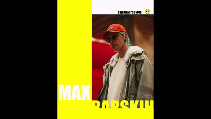 Макс Барских предствил тизер нового клипа «Сделай громче»