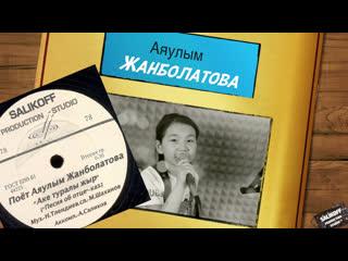 Аяулым Жанболатова-