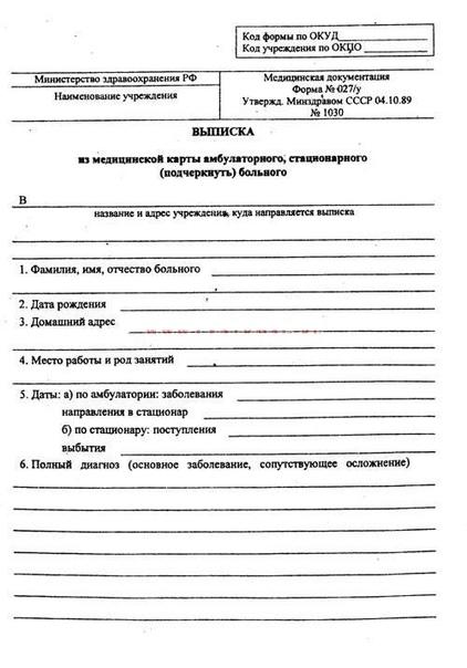 Ндфл с украинцев в 2020 году имеющих вид на жительство