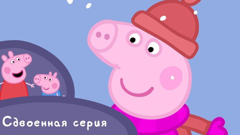 Свинка Пеппа - S01 E25-26 (Мне нехорошо / Снег)