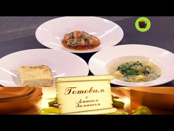Готовим с Алексеем Зиминым: Итальянский обед