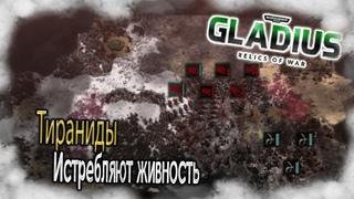Тираниды истребляют живность - WARHAMMER 40000: Gladius - Relics of War #5