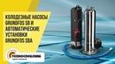 Колодезные насосы Grundfos SB и автоматические установки Grundfos SBA