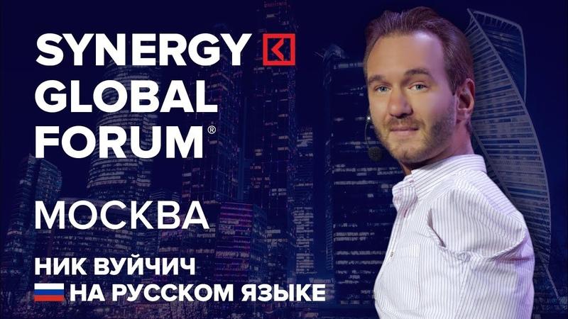 Ник Вуйчич | Nick Vujicic | SYNERGY GLOBAL FORUM 2017 МОСКВА | Университет СИНЕРГИЯ | Without limbs
