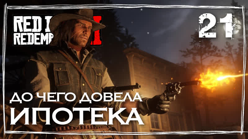 21 Red Dead Redemption 2 ИПОТЕКА