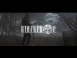 "Официальный трейлер игры ""S.T.A.L.K.E.R. 2"""