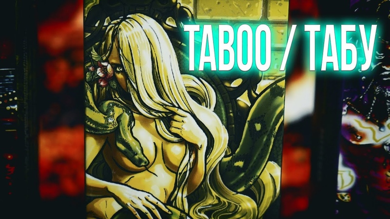 ТАБУ Taboo Новые вкусы и новая упаковка!