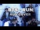 StigmaTae - RUN [russian BTS vocal cover]