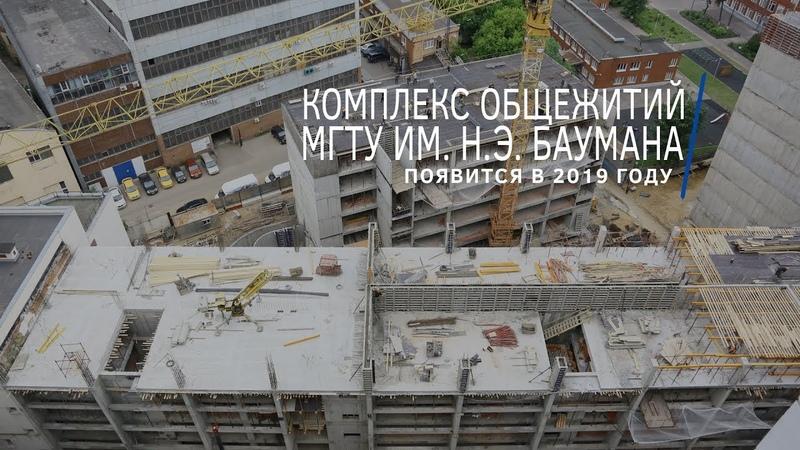 Комплекс общежитий МГТУ им Н Э Баумана появится в 2019 году