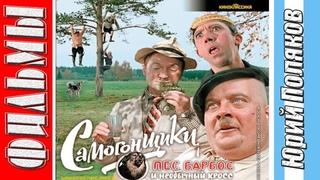 Самогонщики, Пес Барбос и необычный кросс. (Фильм на все времена) 1961 HD Комедия