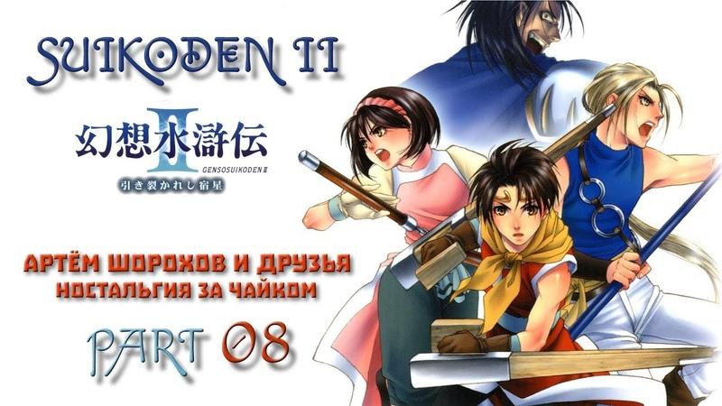 Ностальгия за чайком: Suikoden II – часть 8