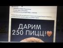 250 пицц и музыка Далгат Фатаалиев