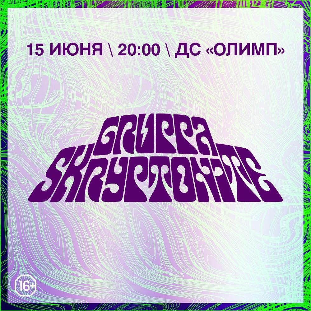 Афиша Краснодар GRUPPA SKRYPTONITE в Краснодаре 15 июня 2019