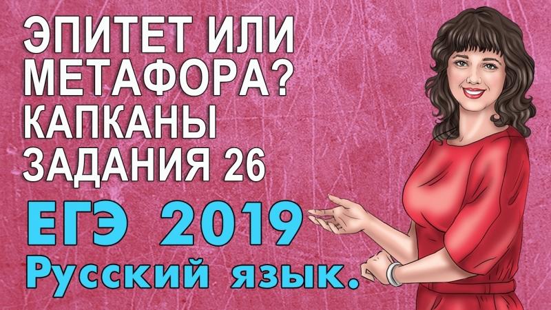 ЕГЭ РУССКИЙ ЯЗЫК 2019 Эпитет или Метафора Капканы задания 26