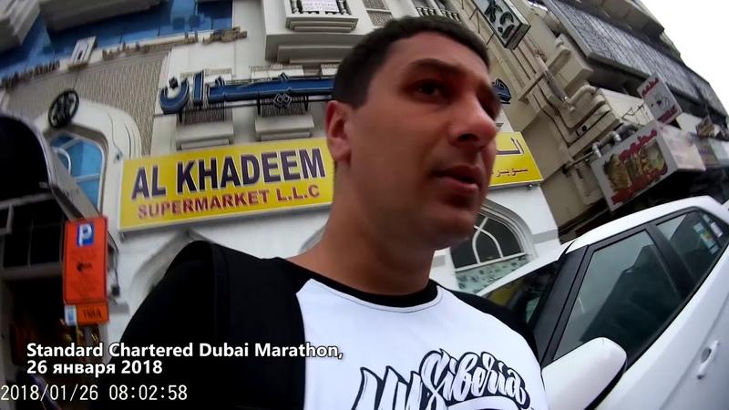 Marathon's Guide 18 Dubai, UAE (Гид в мире легкоатлетических пробегов, Дубай, ОАЭ).