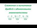 Сложение и вычитание дробей с одинаковыми знаменателями 1