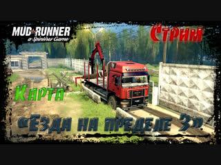 🔴Стрим SpinTires: MudRunner Карта «Езда на пределе 3»