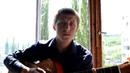 Тимур Муцураев - Милые зеленые глаза cover acoustic