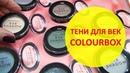 БОЛЬШОЙ ОБЗОР ТЕНЕЙ ОРИФЛЭЙМ COLOURBOX